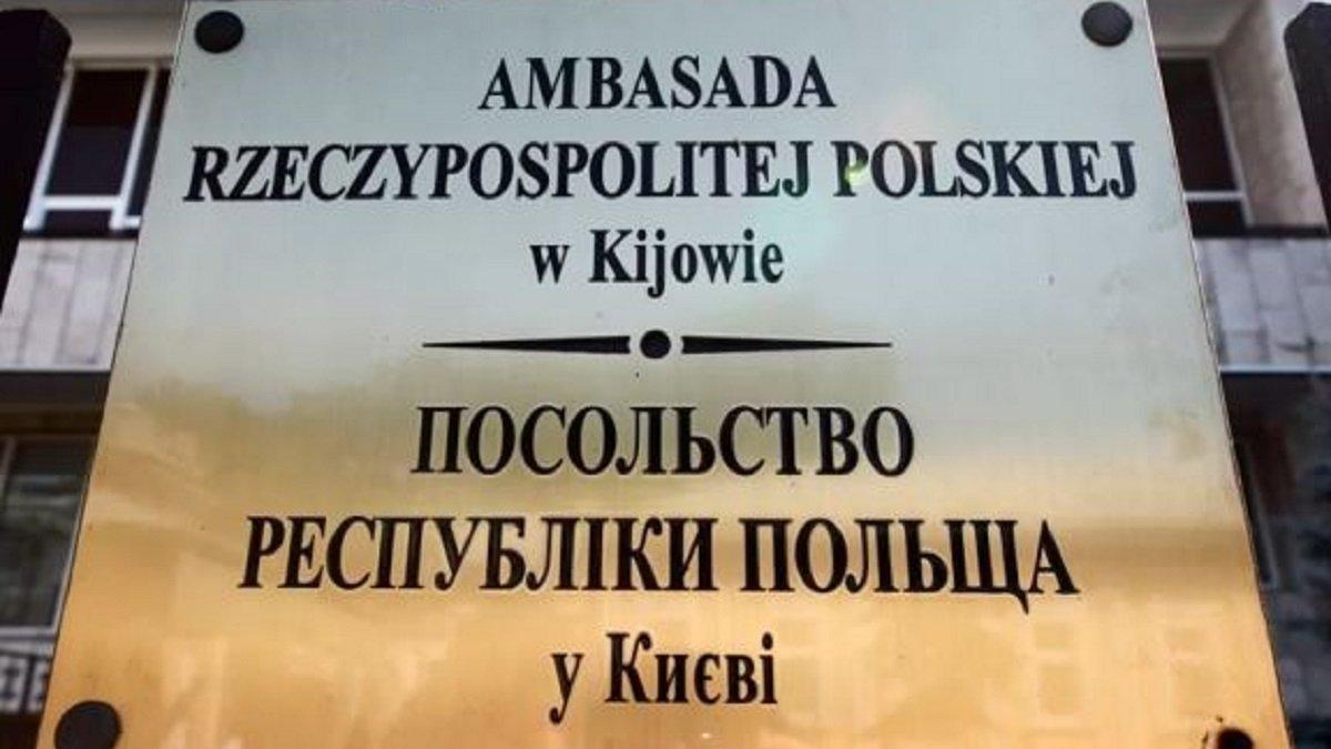 Акція під посольством Польщі щодо абортів