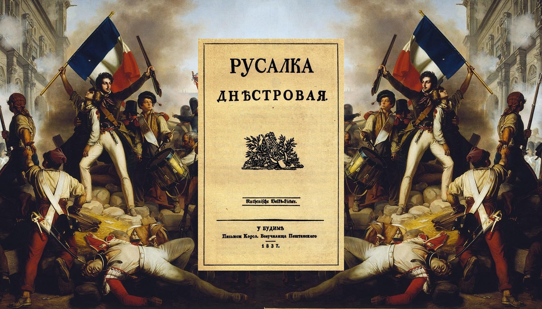 Українське націєтворення в Галичині