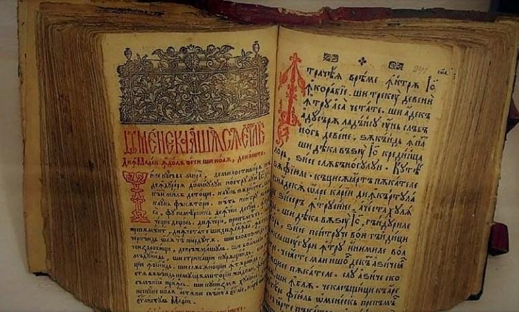 Церкослов'янська мова української редакції