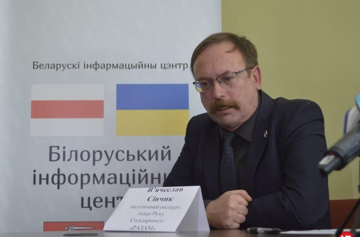 Вячеслав Сівчик